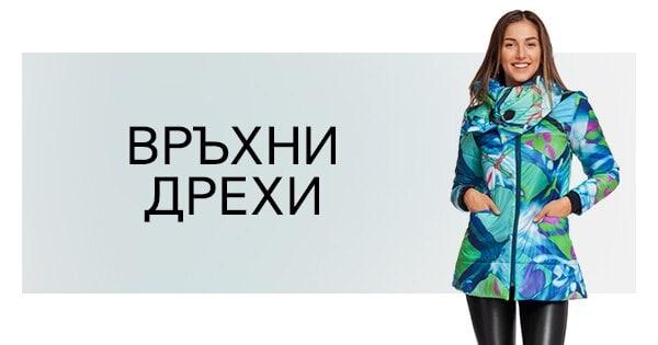 140260b376e Връхни Дрехи - Стилни Модели на Ниски Цени | Podium.bg