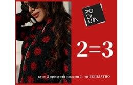 Промоция - 2=3 - Само от 20.11 до 30.11.2020 г.