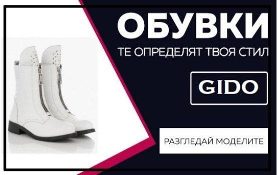 Стилни обувки сезон 2018