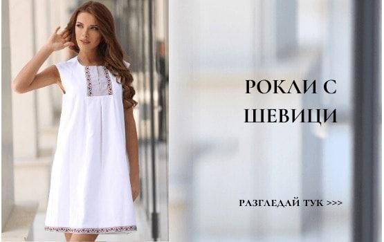 Нови модели дамска мода от Подиум