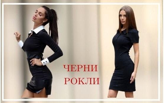 Черни рокли Подиум