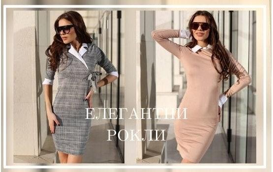 Дамска мода за офиса