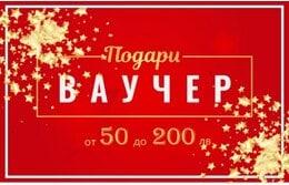 Само до 21.12.2020 Купи Подаръчен ваучер с НАМАЛЕНИЕ