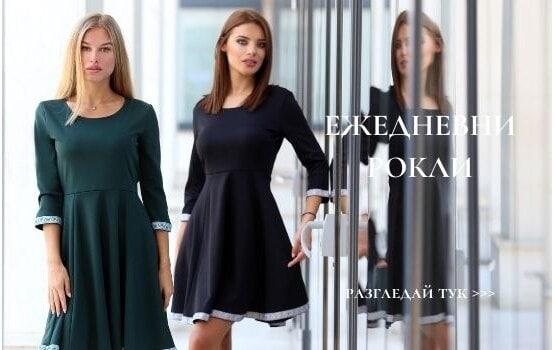 Ежедневни рокли