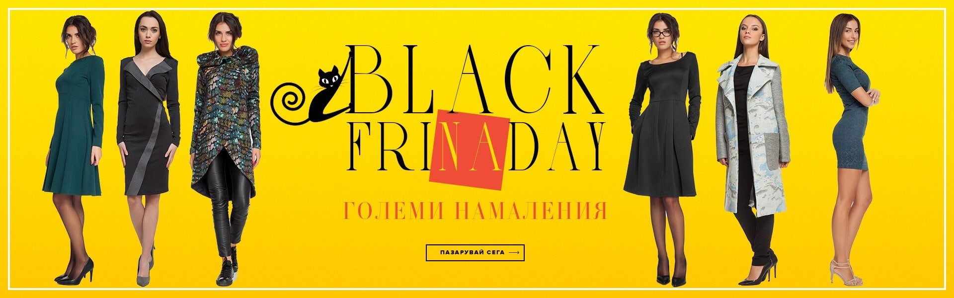 Black Frina Day